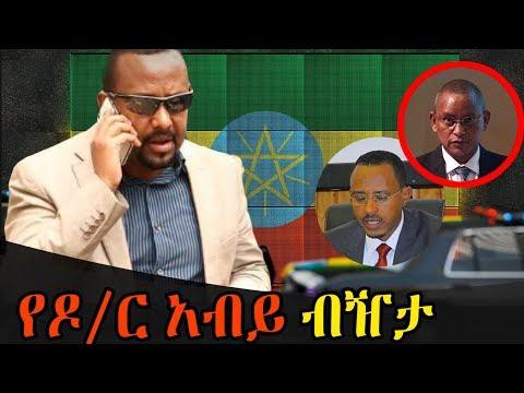 Ethiopia :  የዶ/ር አብይ ብዥታ