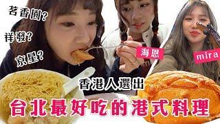 【毒舌#5】找到連「香港人」都讚不絕口的港式餐廳是....? ft.Mira / 海恩奶油|愛莉莎莎Alisasa