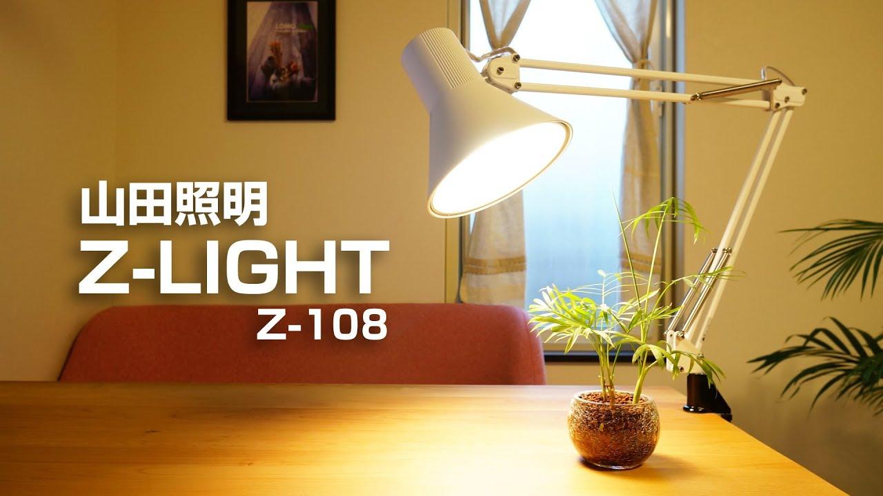 【山田照明 Z Light】z 108w シンプルなのがカッコいいアームスタンド! Youtube