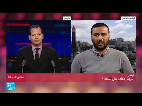 تونس.. حرية الإعلام على المحك؟  - نشر قبل 3 ساعة