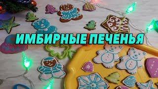 Веганские имбирные печенья  постные!!! Глазyрь без яиц! Gingerbread, meatless recipe!