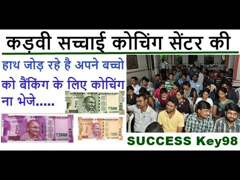 BANK PO 2018 ||TRUTH of COACHING CENTRE ||PREPARATION