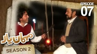 مهمان یار- فصل دوم - قسمت هفتم / Mehman-e-Yaar - Season 2 - Episode 07 - Mohammad Dawood Shahid