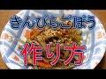 きんぴらごぼうの作り方 の動画、YouTube動画。