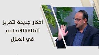 د. يزن عبده - أفكار جديدة لتعزيز الطاقة الايجابية في المنزل