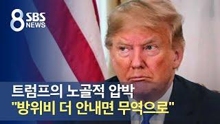 """트럼프의 노골적 압박 """"방위비 더 안내면 무역으로"""" /…"""