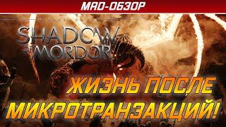 Middle-Earth: Shadow of War / Средиземье: Тени войны - ОБЗОР. Жизнь после микротранзакций!