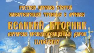 Литургия на Великий Вторник в Русской церкви в Афинах