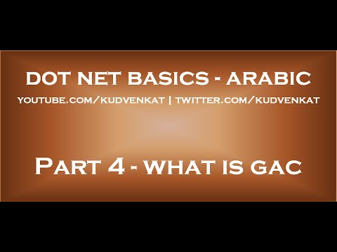 What is GAC  How and when to install an assembly into GAC in arabic