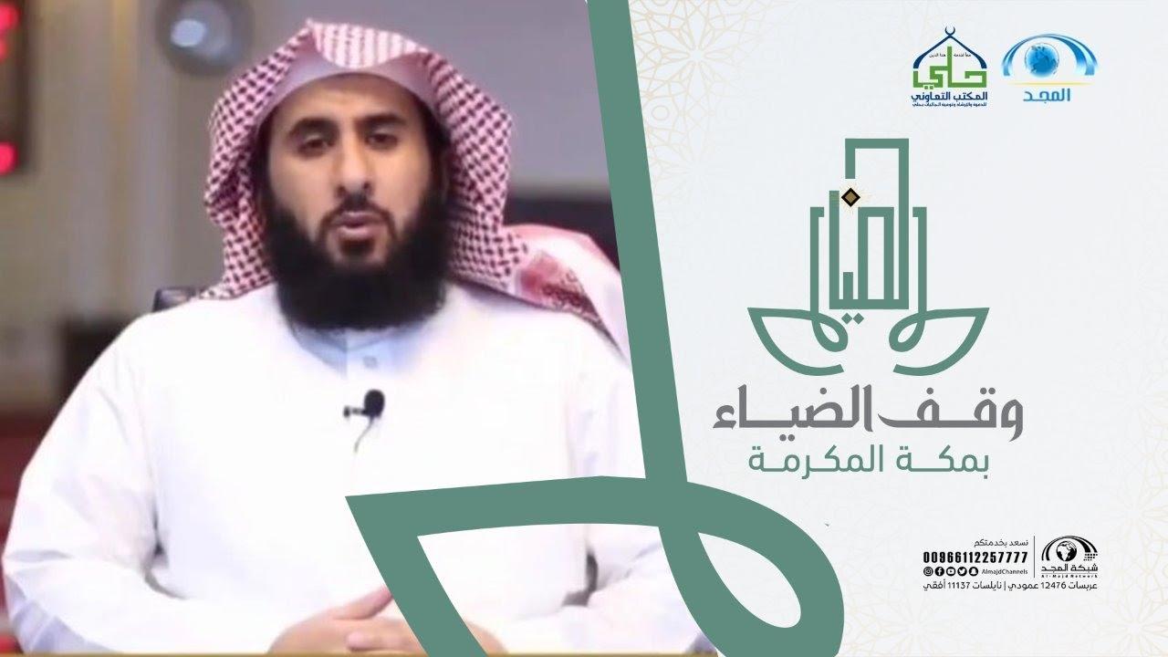 شبكة المجد:تزكية الشيخ / أحمد الهزاع