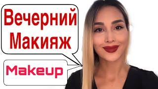 makeup tutorial:вечерний макияж,kechgi makiyaj,fransuzkiy makiyaj