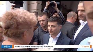 Никвести Трансляция  Президент Владимир Зеленский приехал в Николаев