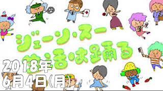 ジェーン・スー 生活は踊る2018年6月4日 ゲスト 浜内千波(料理家):「...