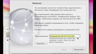 Подключение к сети Интернет в Mac OS X 10.6 (23/44)