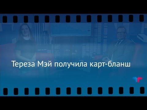 TeleTrade: Утренний обзор, 14.03.2017 – Тереза Мэй получила карт-бланш