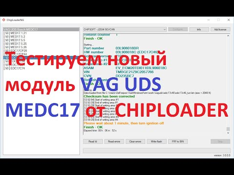 Тестируем новый модуль VAG UDS MEDC17 от  CHIPLOADER