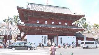 増上寺にも液体の染み 重要文化財の門も被害