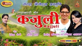 Best Latest Uttarakhandi song Kajjuli Garhwali Song Vinod Bagiyal & Gitika Aswal