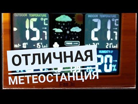 Метеостанция Fan Ju FJ 3365 с прогнозом погоды и барометром