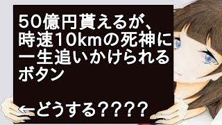 50億円貰えるが、時速10kmの死神に一生追いかけられるボタン←どうする??????? thumbnail
