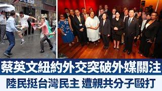 蔡英文紐約外交突破外媒關注|陸民挺台灣民主 遭親共分子毆打|午間新聞【2019年7月12日】|新唐人亞太電視