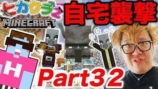 【ヒカクラ2】Part32 - まさかの自宅襲撃…ヒカキン村を守れ!!!【マインクラフト】【ヒカキンゲームズ】