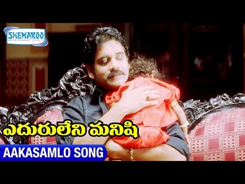 Eduruleni Manishi Video Songs | Aakasamlo Song | Nagarjuna | Soundarya | Shemaroo Telugu