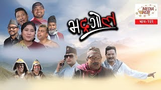 Bhadragol || Episode-232 || November-29-2019 || By Media Hub Official Channel