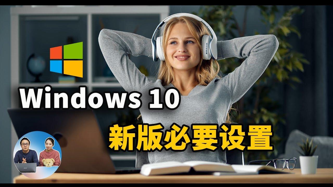 新版 Windows 10 务必要做的十个设置,你最好要知道!| 零度解说