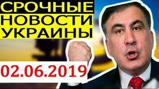 """""""Даже не аграрный придаток"""": Саакашвили оценил текущее состояние Украины! 02.06.2019"""