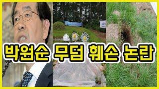 박원순 무덤 훼손 논란 | 도람뿌
