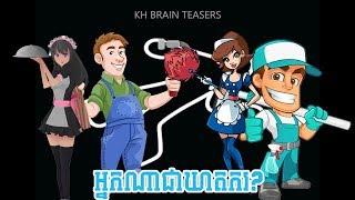 ប្រស្នាស៊ើបអង្កេត គិតសិនមុនឆ្លើយប្រយត្ន័ច្រឡំ Khmer Brain Teaser
