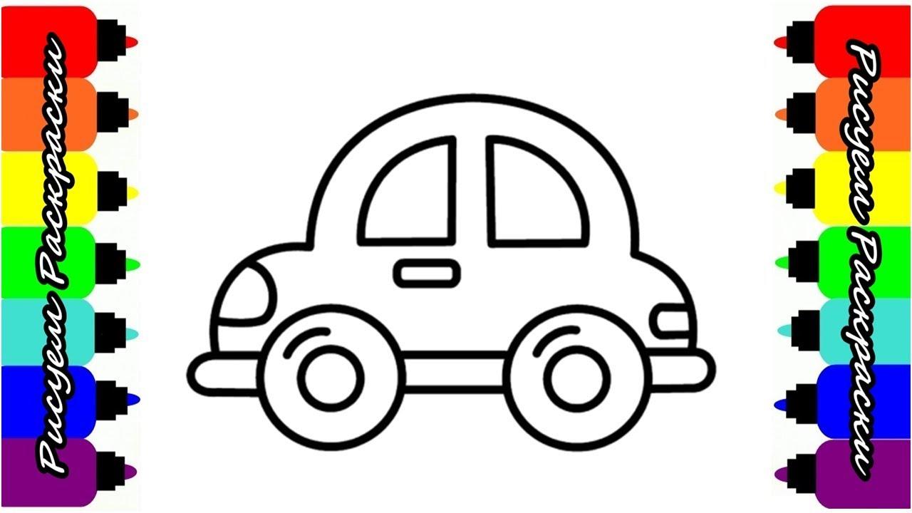 Детская Машинка Мультик Раскраска для Детей Рисуем ...