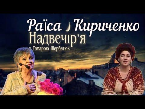 Надвечір'я - Раїса Кириченко