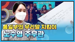 [통일현장] 통일부 우리말 지킴이 '노수영 주무관'