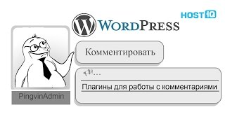 видео Комментарии WordPress