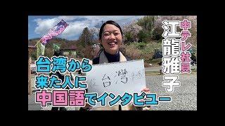 中テレ社員が福島のいいところを台湾の人に聞いてみた!IN花見山【福島中央テレビ】