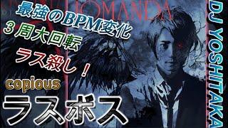 【jubeat】DJ YOSHITAKAの神曲「JOMANDA」!ソフラン回転ラス殺しと激ムズ要素てんこ盛り!【音ゲーゆっくり実況】