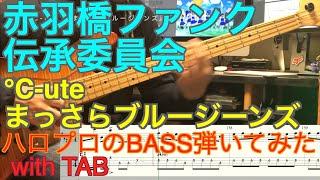 【赤羽橋ファンク伝承委員会】と題して、ハロプロのファンキーな曲たちのBASSをコピーしていきます!ベースという楽器の楽しさが伝われば幸いです。 ℃-ute曲へのリクエスト ...