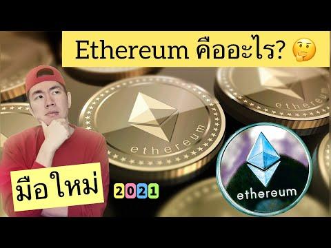 Ethereum คืออะไร?  มือใหม่ เข้าใจง่าย🍌 |  ม้วนเดียวจบ.. (ฉบับคอนเซ็ปต์) 2021