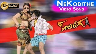 Kandireega Full Video Songs ||  Nekodithe Video Song || Ram Pothineni || Hansika || Aksha