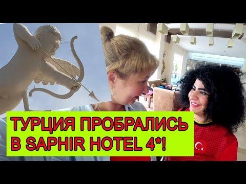 Турция 2019. Saphir Hotel. Аланья Конаклы. Пробрались в чужой отель