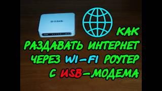 видео Как раздать интернет по Wi-Fi c 3G, 4G USB модема?