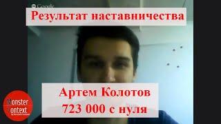Отзыв от Артёма Колотова - 723000 с нуля. Наставничество у Константина Горбунова