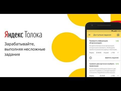 Разметка на тип и успешность чата, Яндекс Толока
