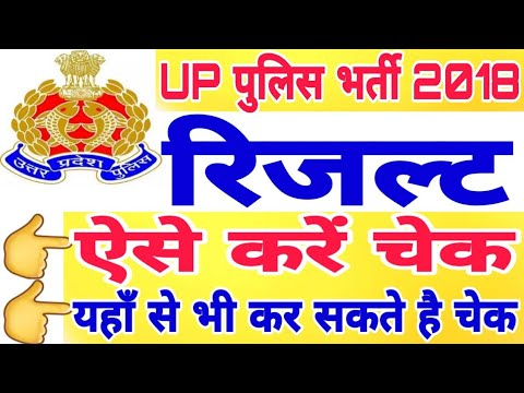 How to check up police bharti 2018 result,up police bharti 2018,up police bharti latest update, upp