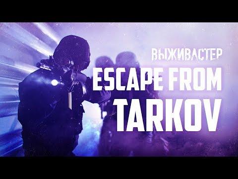 №141 Escape From Tarkov - Рейды на рассвете.Раскачка до 35 lvl