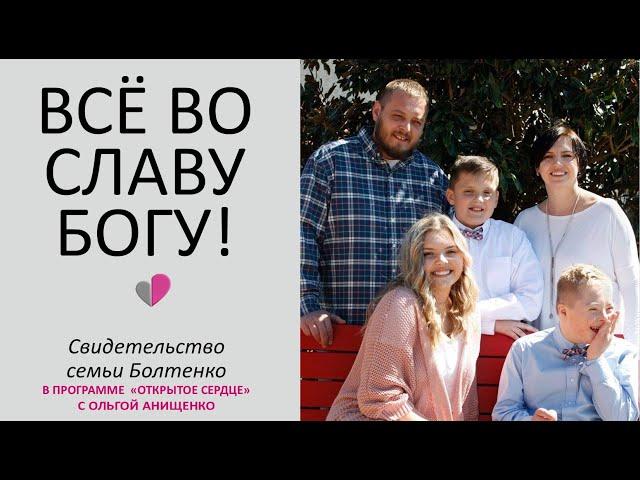 ВСЁ ВО СЛАВУ БОГУ! - Свидетельство Маши и Сергея Болтенко в программе