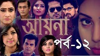 Ayana   EP - 12   Bangla Serial Drama   Rtv
