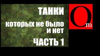 Танки Т-72Б3, которых